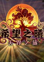希望之曦:天界之旅(Dawn of Hope:Skyline Adventure)汉化中文典藏版