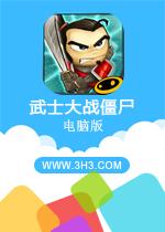 武士大战僵尸电脑版(Samurai vs Zombies Defence)中文安卓破解版v3.4.3
