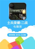 士兵荣耀二战电脑版(Soldiers of Glory World War 2)中文破解版v1.5.4