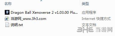 龙珠:超宇宙2 v1.03.00十七项修改器截图1