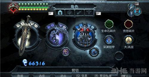 暗黑血统:战神版纯手工完美存档截图0