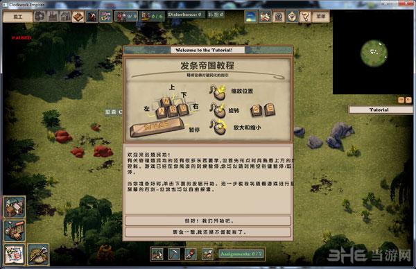 发条帝国LMAO中文汉化补丁截图1