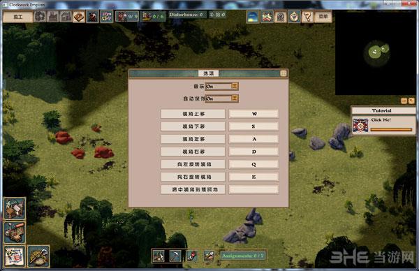 发条帝国LMAO中文汉化补丁截图2