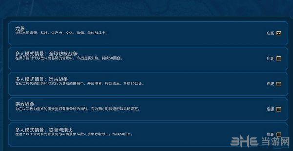 文明6中国加强龙脉MOD截图0