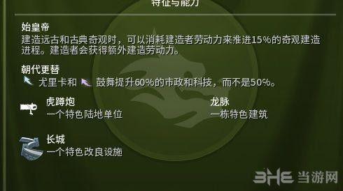 文明6中国加强龙脉MOD截图1