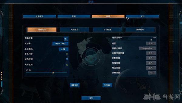 太空战舰:死亡之翼简体中文汉化补丁截图1