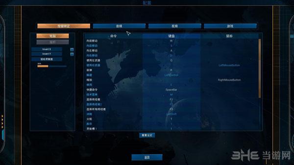 太空战舰:死亡之翼简体中文汉化补丁截图0