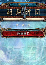 秘密组织4:超越时间(The Secret Order 4:Beyond Time)中文典藏破解版v1.0