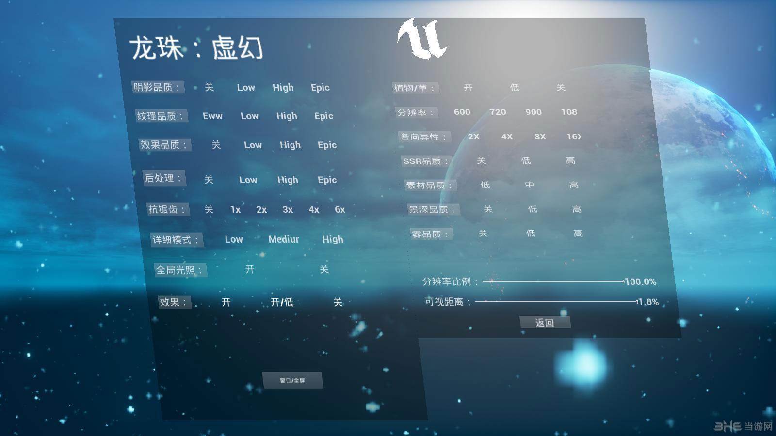 龙珠:虚幻LMAO中文汉化补丁截图2