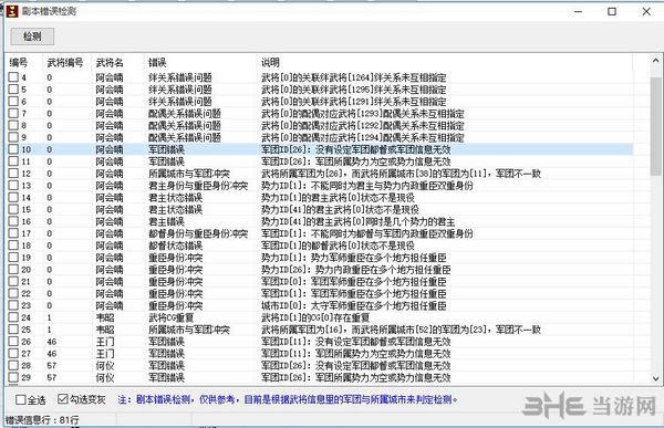 三国志13剧本信息修改器截图2