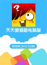 天天爱猜题电脑版安卓中文版v1.0.5