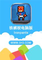 铁裤衩电脑版(Ironpants)安卓官方版v2.11