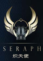 炽天使(Seraph)中文豪华版v1.11