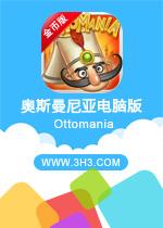 奥斯曼尼亚电脑版(Ottomania)安卓修改金币版