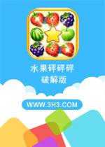 水果砰砰砰电脑版安卓破解修改版v2.3.0