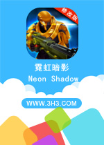霓虹暗影电脑版(Neon Shadow)安卓破解修改版v1.35