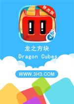 龙之方块电脑版(Dragon Cubes)安卓破解修改版v02.00.12