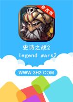 史诗之战2电脑版(legend wars2)安卓无限金币修改版v1.4.8