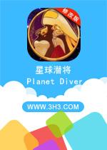 星球潜将电脑版(Planet Diver)安卓破解修改版v2.1.1