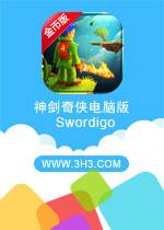 神剑奇侠电脑版(Swordigo)安卓破解金币版v1.0