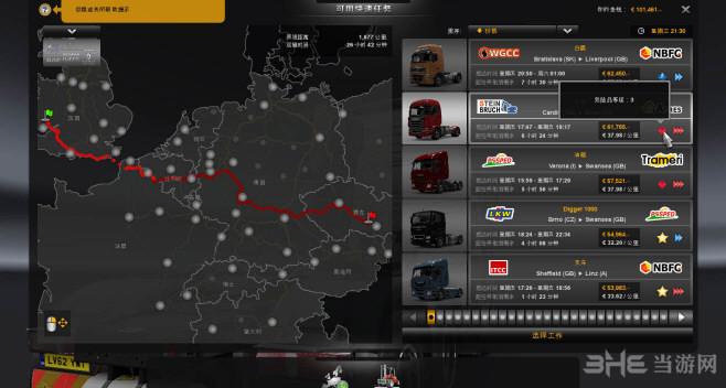 欧洲卡车模拟2科沃斯W900aRC截图0