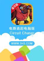 电路追赶电脑版(Circuit Chaser)安卓破解无限金币版v1.1