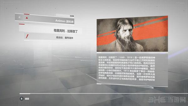 刺客信条编年史:俄罗斯简体中文汉化补丁截图3