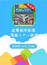 盆景城市铁道电脑版安卓汉化中文破解版v1.0.1