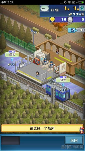 盆景城市铁道电脑版截图3