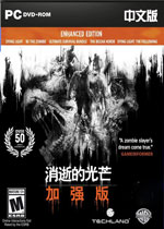 消逝的光芒:加强版(Dying Light:Enhanced Edition)v1.16集成Reinforcements DLC中文破解版