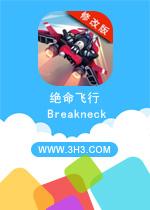 绝命飞行电脑版(Breakneck)安卓无限金币修改版v1.3.5