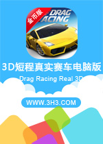 3D�̳���ʵ����԰�(Drag Racing Real 3D)��׿�޸Ľ�Ұ�