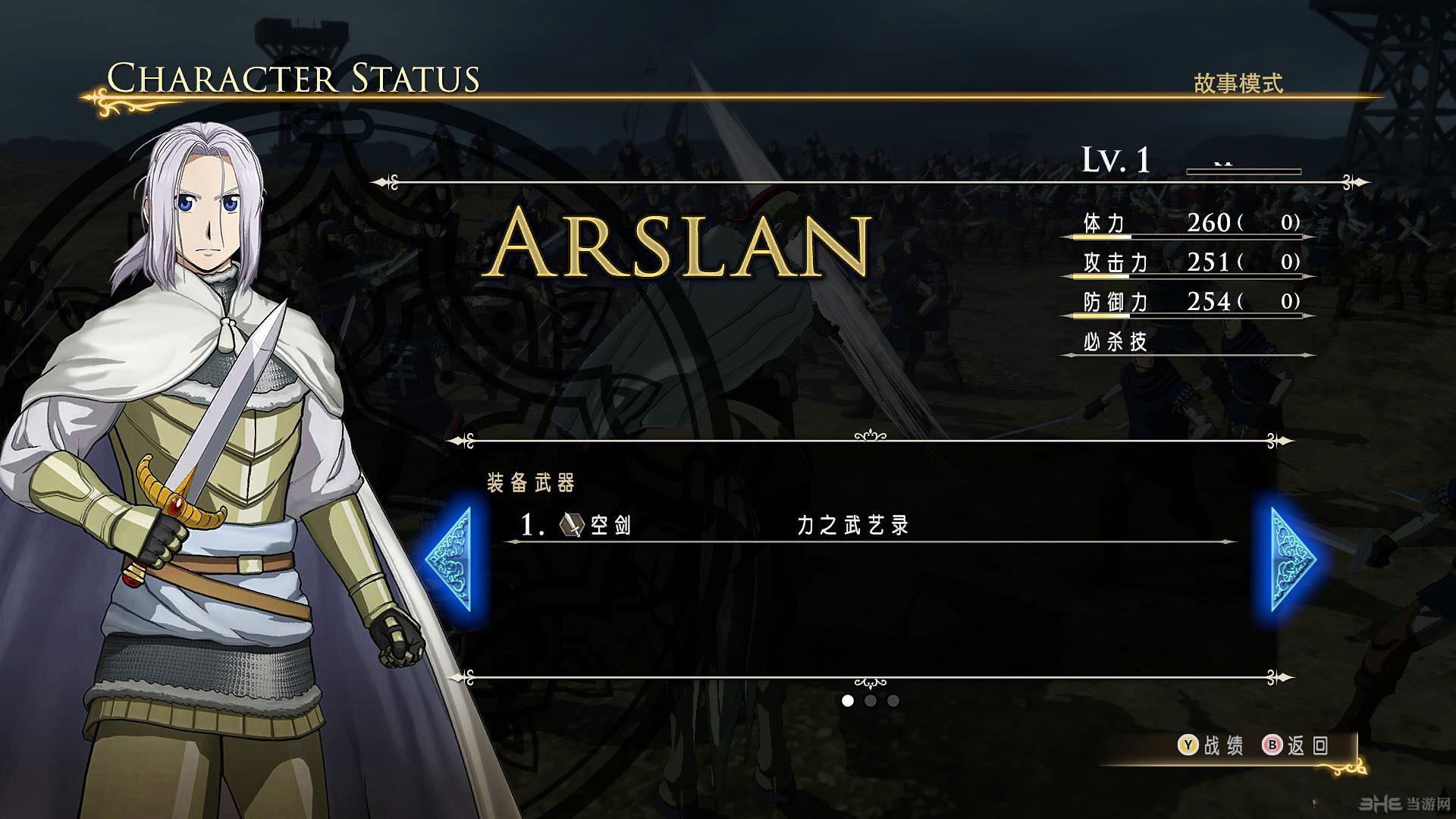 亚尔斯兰战记X无双简体中文汉化补丁截图2