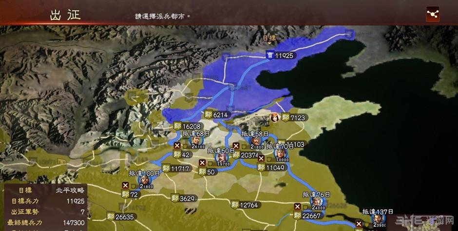 三国志13日本入侵全面抗战存档剧本MOD截图0