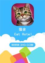 猫舍电脑版(Cat Hotel)安卓破解修改版v1.0.13972