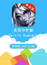 圣灵守护者电脑版(Spirit Guardian)安卓破解修改版v1.5.2