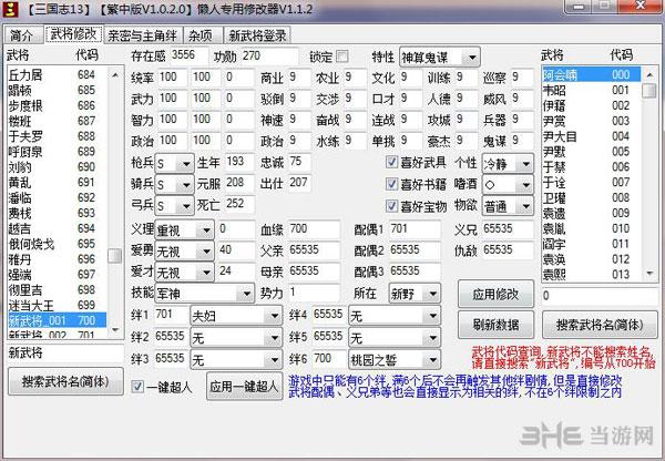 三国志13懒人专用修改器截图1
