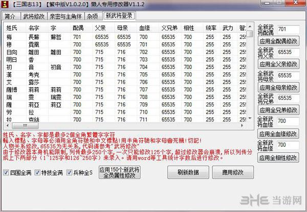 三国志13懒人专用修改器截图2