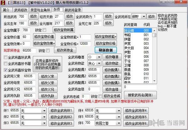 三国志13懒人专用修改器截图4