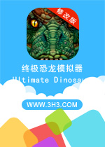 �ռ�����ģ�������԰�(Ultimate Dinosaur Simulator)��׿�޸İ�v1.0.5