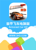 װ�׷ɳ����԰�(Armored Car HD)��׿����޸İ�v1.2.0
