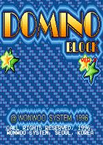 多米诺骨牌块2