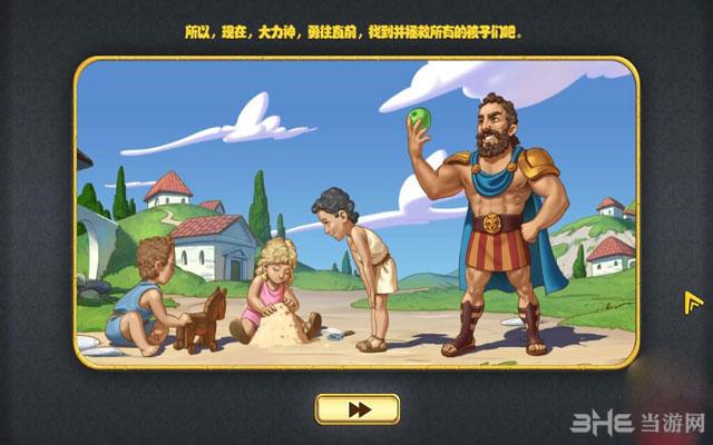 大力士的12道考验5:赫拉斯的孩童截图3