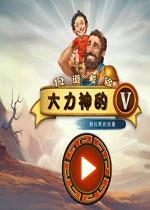 大力士的12道考验5:赫拉斯的孩童(12 Labours of Hercules V)中文典藏破解版