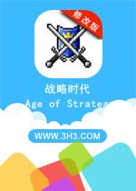 战略时代电脑版(Age of Strategy)安卓修改版v0.99