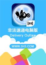 非法速递电脑版(Delivery Outlaw)安卓金币修改版