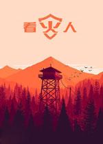 看火人(Firewatch)整合3号升级档中文破解版