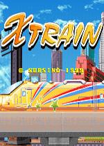 X列车(X-Train)街机版