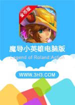 ħ��СӢ�۵��԰�(Legend of Roland:Action)��׿�ڹ��ƽ��޸İ�