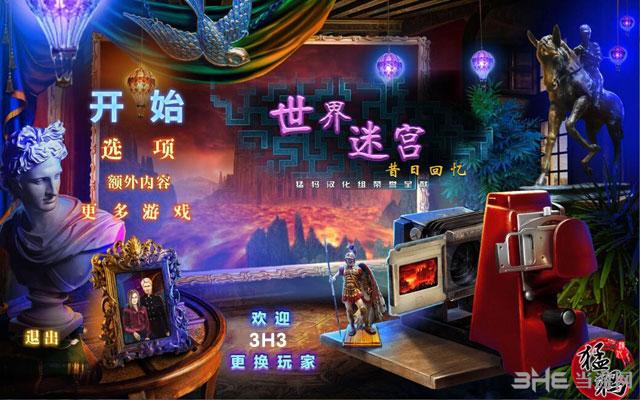 世界迷宫3:昔日回忆截图0
